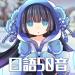 Japanese Alphabet 50 sounds -Beginners Quest v10.3 APK New Version