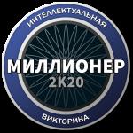 Millionaire 2020 Free Trivia Quiz Game v APK New Version