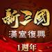 新三國 漢室復興 v2.1.0 APK New Version