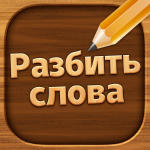 Разбить Слова: Устранение Блоков Слов v2.3101 APK Download Latest Version