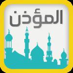 برنامج المؤذن والقبلة و حصن المسلم v2.6.7 APK New Version