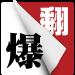 翻爆 v2.7.1 APK Download New Version