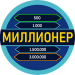 Миллионер 2021 – Викторина без интернета v1.2.1 APK For Android