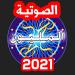 من سيربح المليون الصوتية الجديدة 2021 v1.5 APK Download New Version