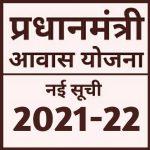 Download आवास योजना की नई सूची 2021-22 v APK