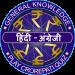 Download New KBC 2021 In Hindi v1.0.1 APK New Version