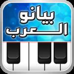 Download ♬ بيانو العرب ♪ أورغ شرقي ♬ v1.4.4 APK New Version
