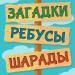 Download Загадки, Ребусы и Шарады v3.1 APK