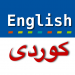 English to Kurdish v7 APK Download For Android