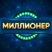 Free Download Миллионер v0.8 APK
