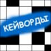 Кейворды / Ключворды: расшифруй кроссворд v APK Latest Version
