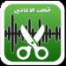 قص الاغاني و صنع رنات v1.0 APK Download Latest Version