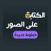 الكتابة على الصور خطوط عربية اكتب اسمك على الصور v1.1 APK Download New Version