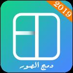 برنامج دمج الصور -جديد v1.16.58 APK Download Latest Version