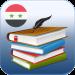 المكتبة المدرسية السورية v1.5 APK For Android
