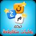 كلمات متقاطعة v2.11 APK Download For Android