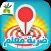 ضربة معلم – لعبة الغاز مسلية v3.2 APK Download For Android