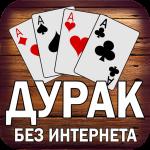 Дурак игра без интернета и онлайн – Дуэль v3.5 APK Download New Version